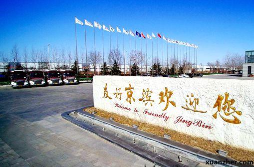 天津京滨工业园
