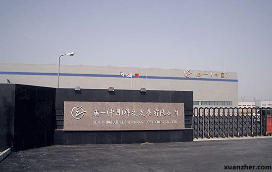 天津武清开发区